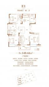 徽盐龙湖湾E14室2厅140.66㎡