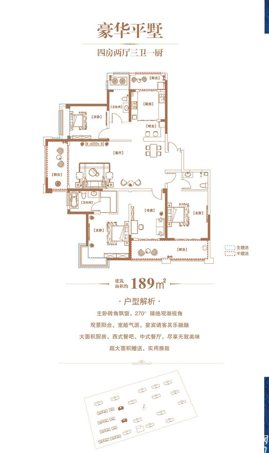 徽盐龙湖湾豪华平墅4室2厅189平米