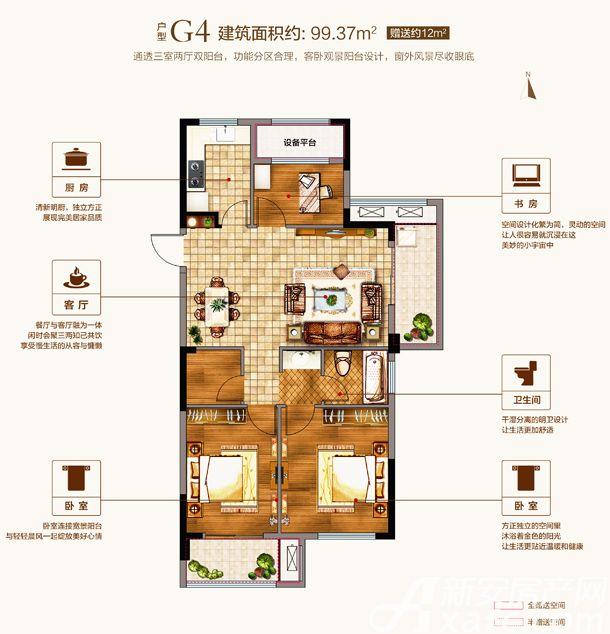 联佳爱这城G43室2厅99.37平米