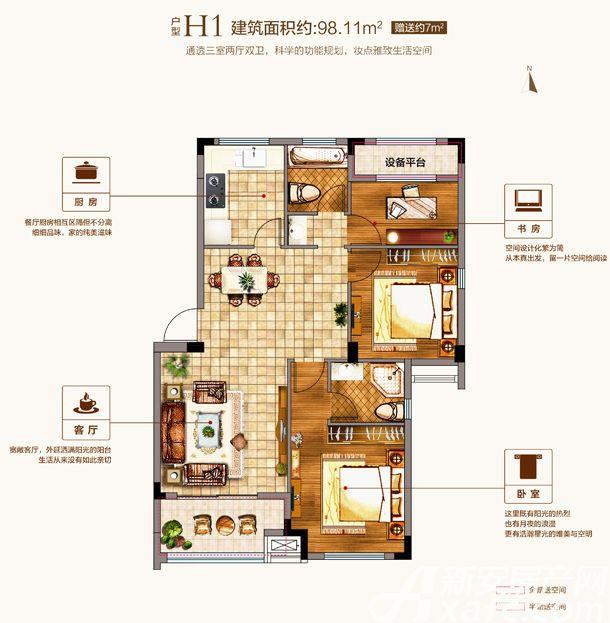 联佳爱这城H13室2厅98.11平米