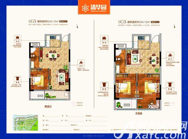 联佳爱这城G52室1厅64.12平米