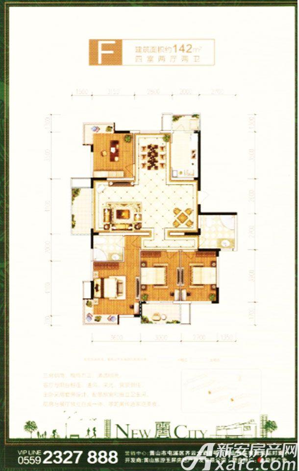玉屏齐云府F户型4室2厅142平米