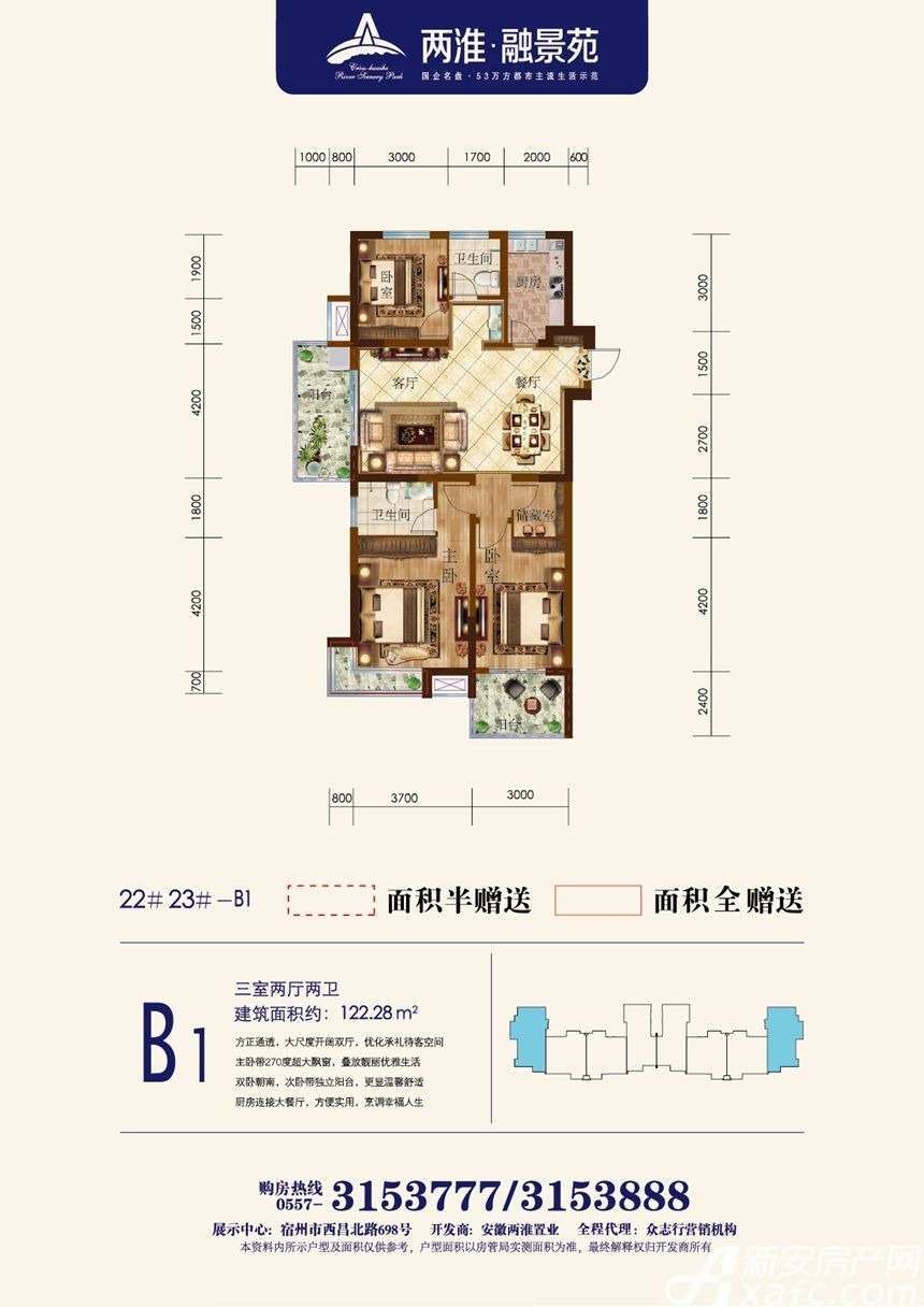 两淮融景苑B13室2厅122.28平米