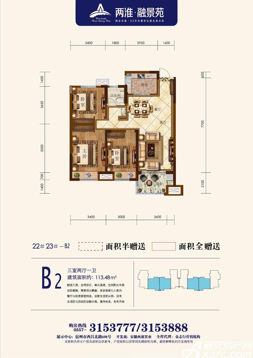 两淮融景苑B23室2厅113.48平米