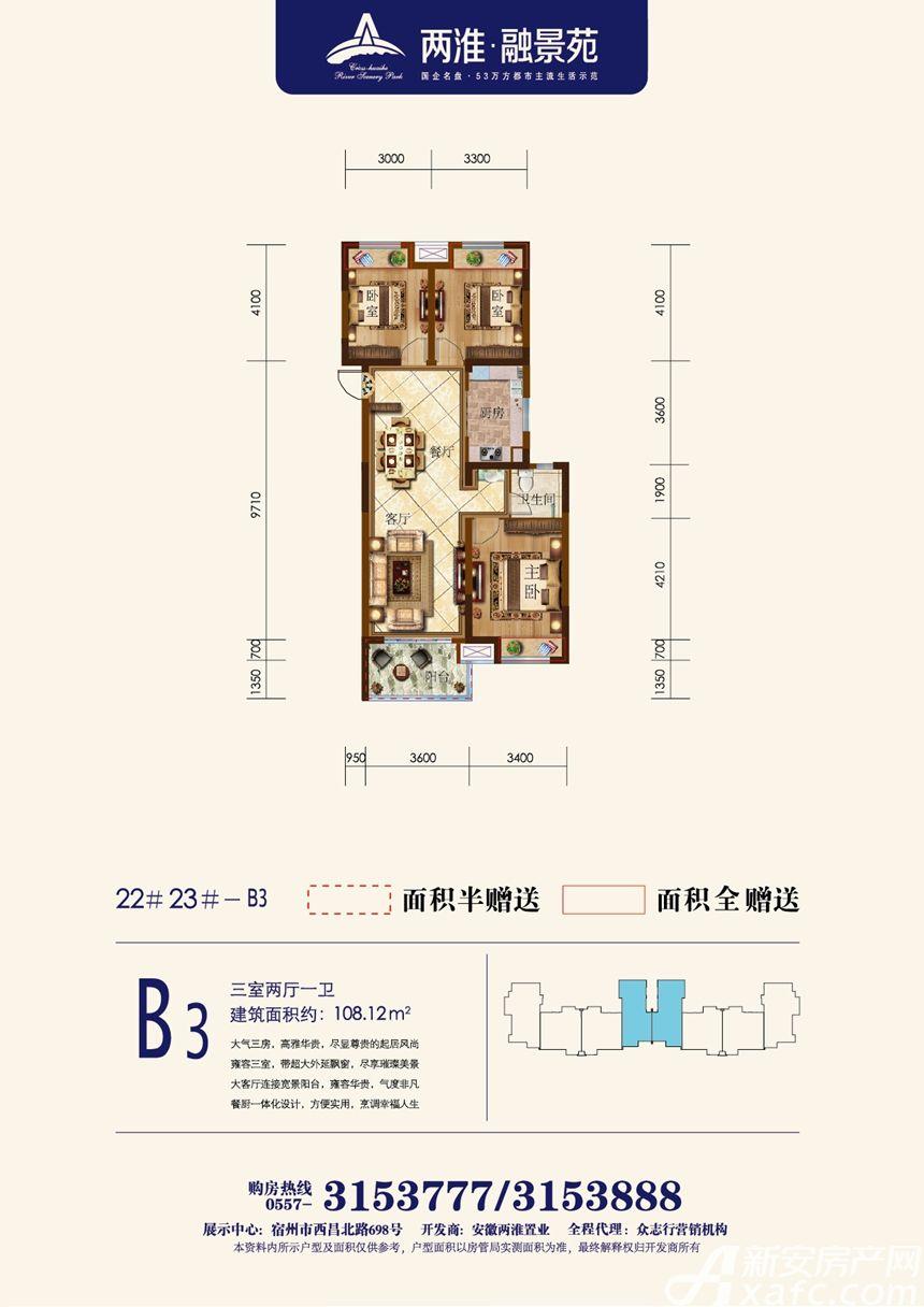 两淮融景苑B33室2厅108.12平米