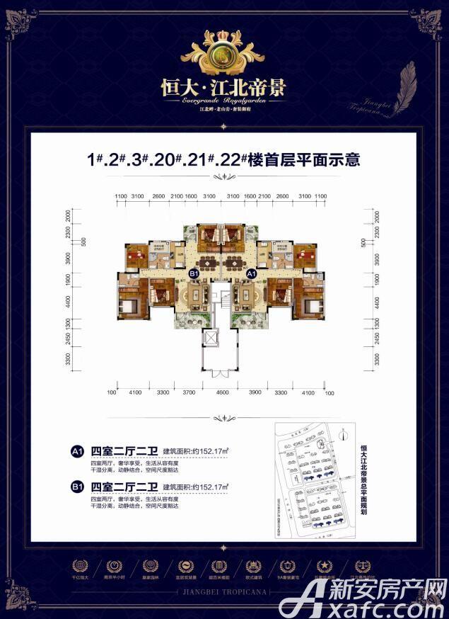 恒大江北帝景1#2#3#20#21#22#首层平面4室2厅152.17平米