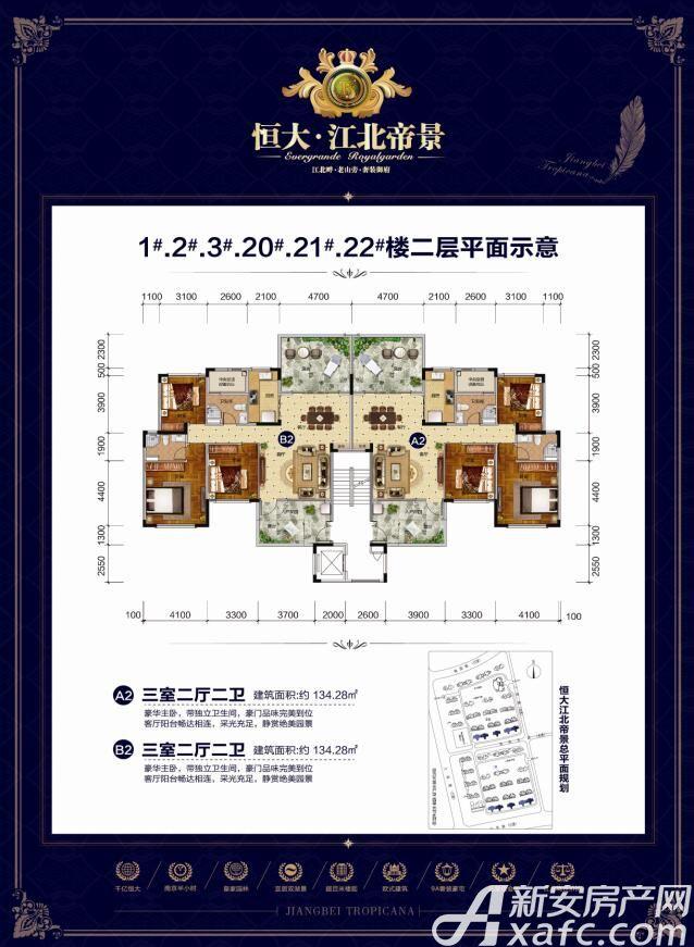 恒大江北帝景1#2#3#20#21#22#二层示意图3室2厅134.28平米