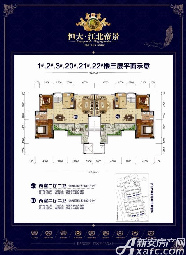 恒大江北帝景1#2#3#20#21#22#三层平面2室2厅189.81平米