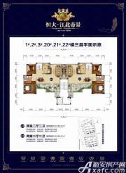 恒大江北帝景1#2#3#20#21#22#三层平面2室2厅189.81㎡