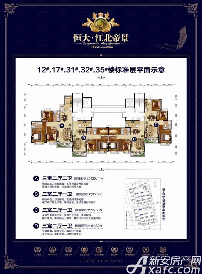 恒大江北帝景12#17#31#32#35#标准层3室2厅100平米