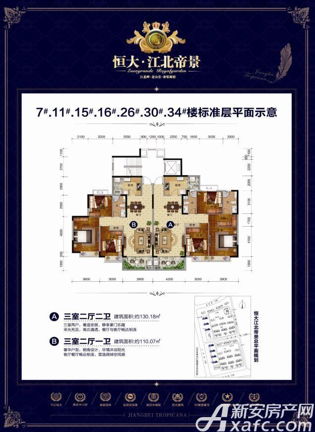 恒大江北帝景7#11#15#16#26#30#34#标准层3室2厅130平米