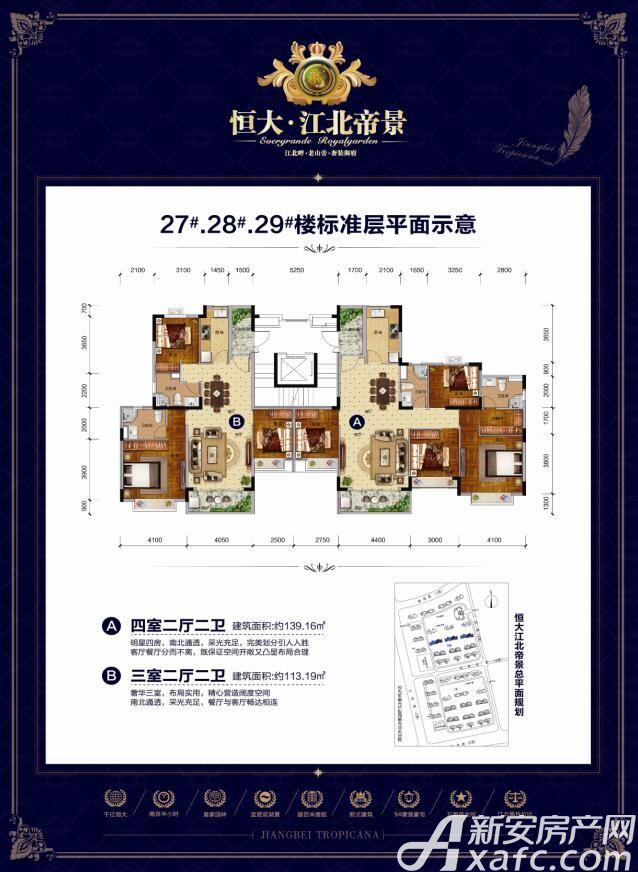 恒大江北帝景27# 28# 29#标准层4室2厅109平米