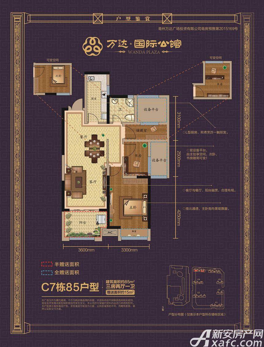 亳州万达广场C73室2厅85平米