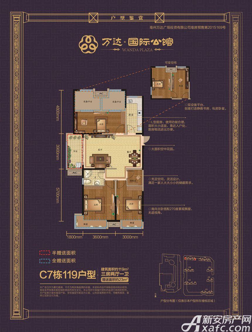 亳州万达广场C73室2厅119平米