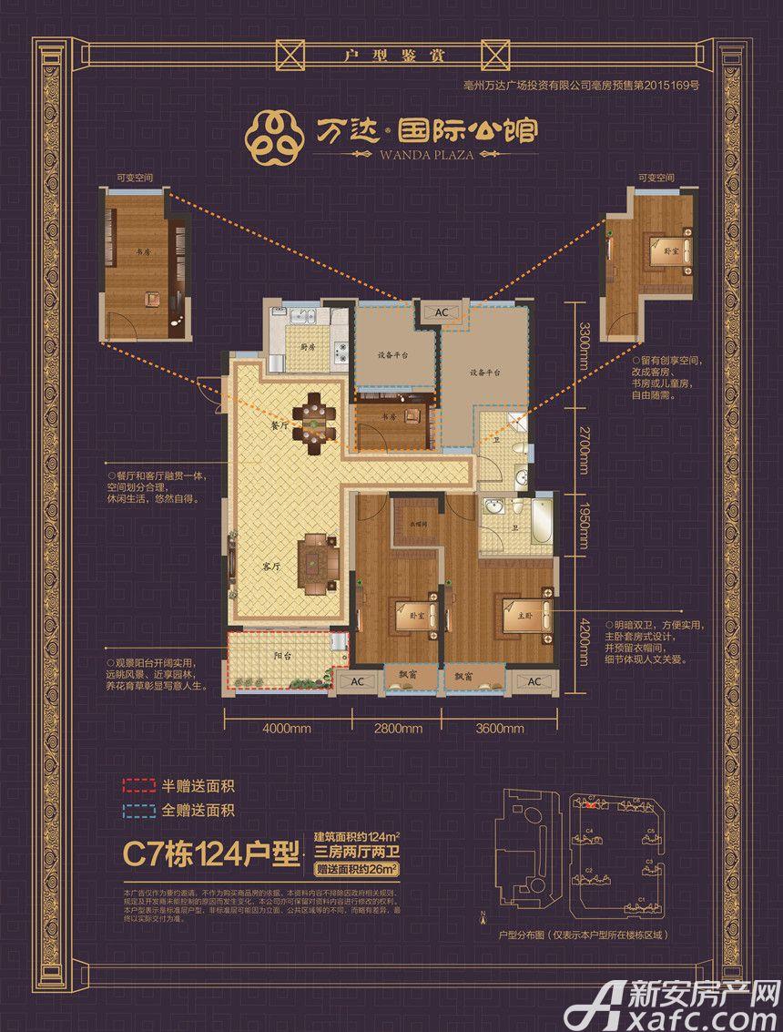 亳州万达广场C73室2厅124平米