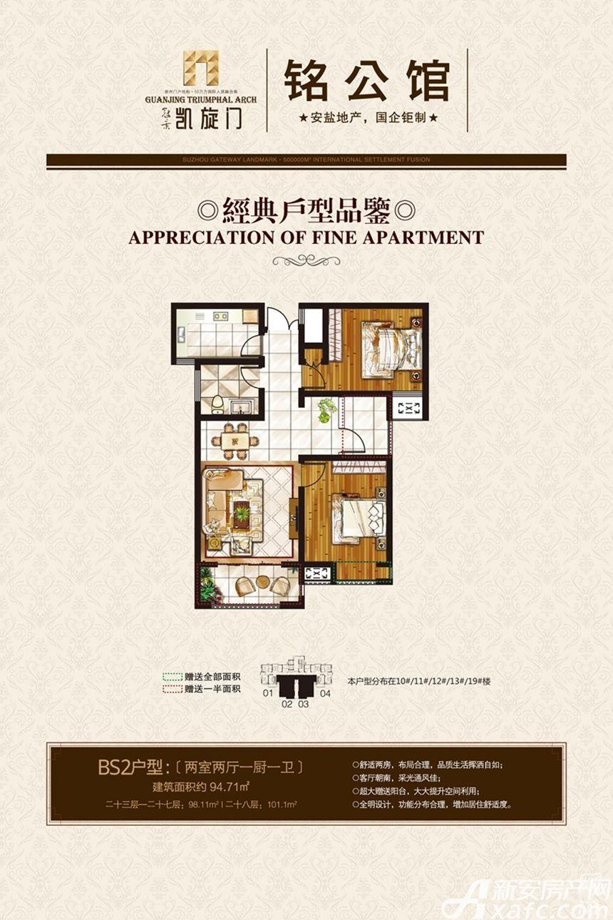 冠景凯旋门BS2户型2室2厅94.71平米