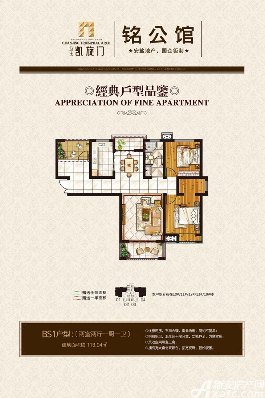 冠景凯旋门BS1户型2室2厅113.04平米