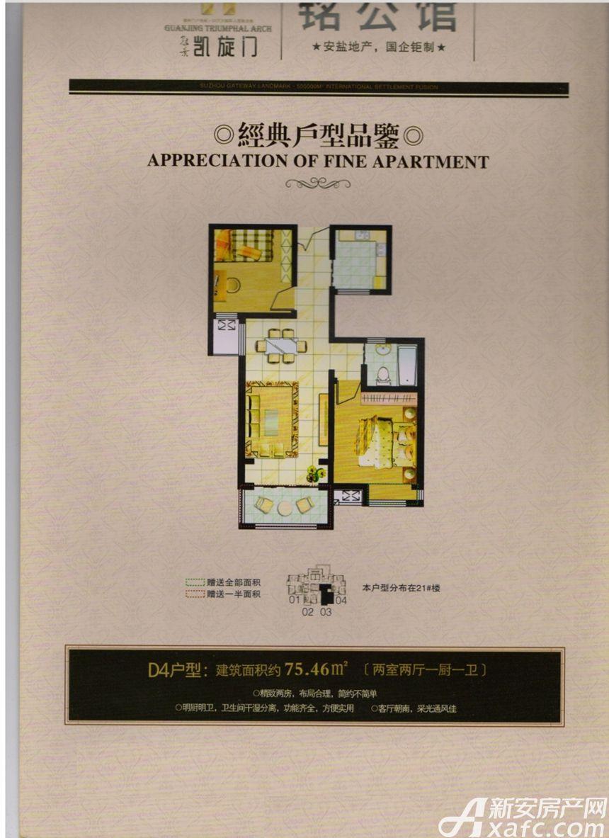 冠景凯旋门D4户型2室2厅75.46平米