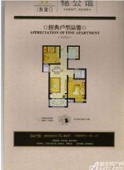 冠景凯旋门D4户型2室2厅75.46㎡