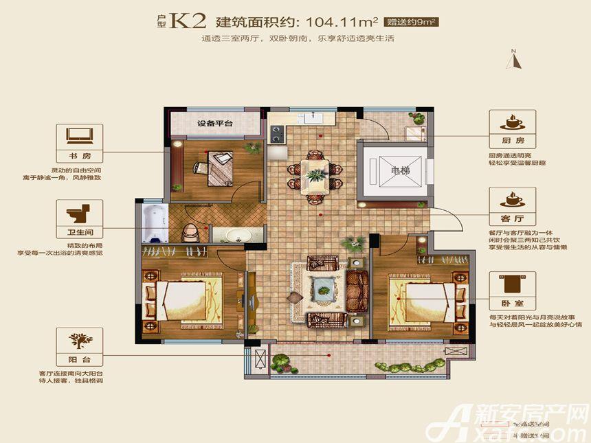 联佳爱这城K23室2厅104.11平米