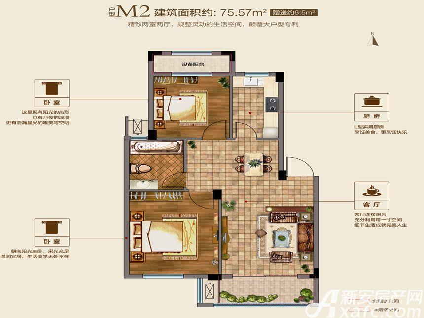 联佳爱这城M22室2厅75.57平米