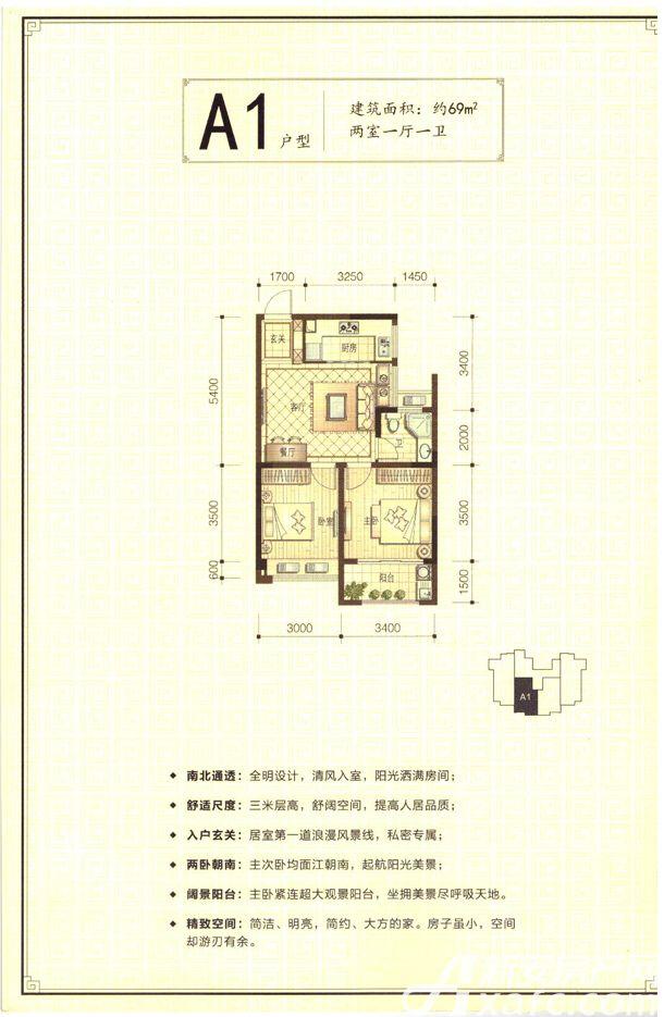 新安印象A12室1厅69平米