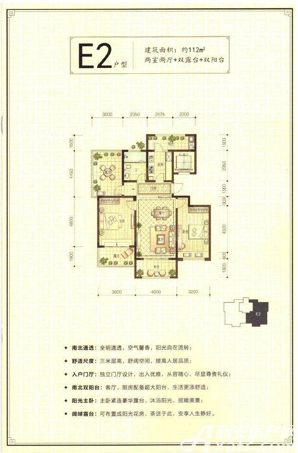 新安印象E22室2厅112平米