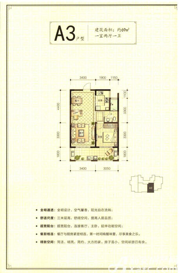 新安印象A31室2厅69平米