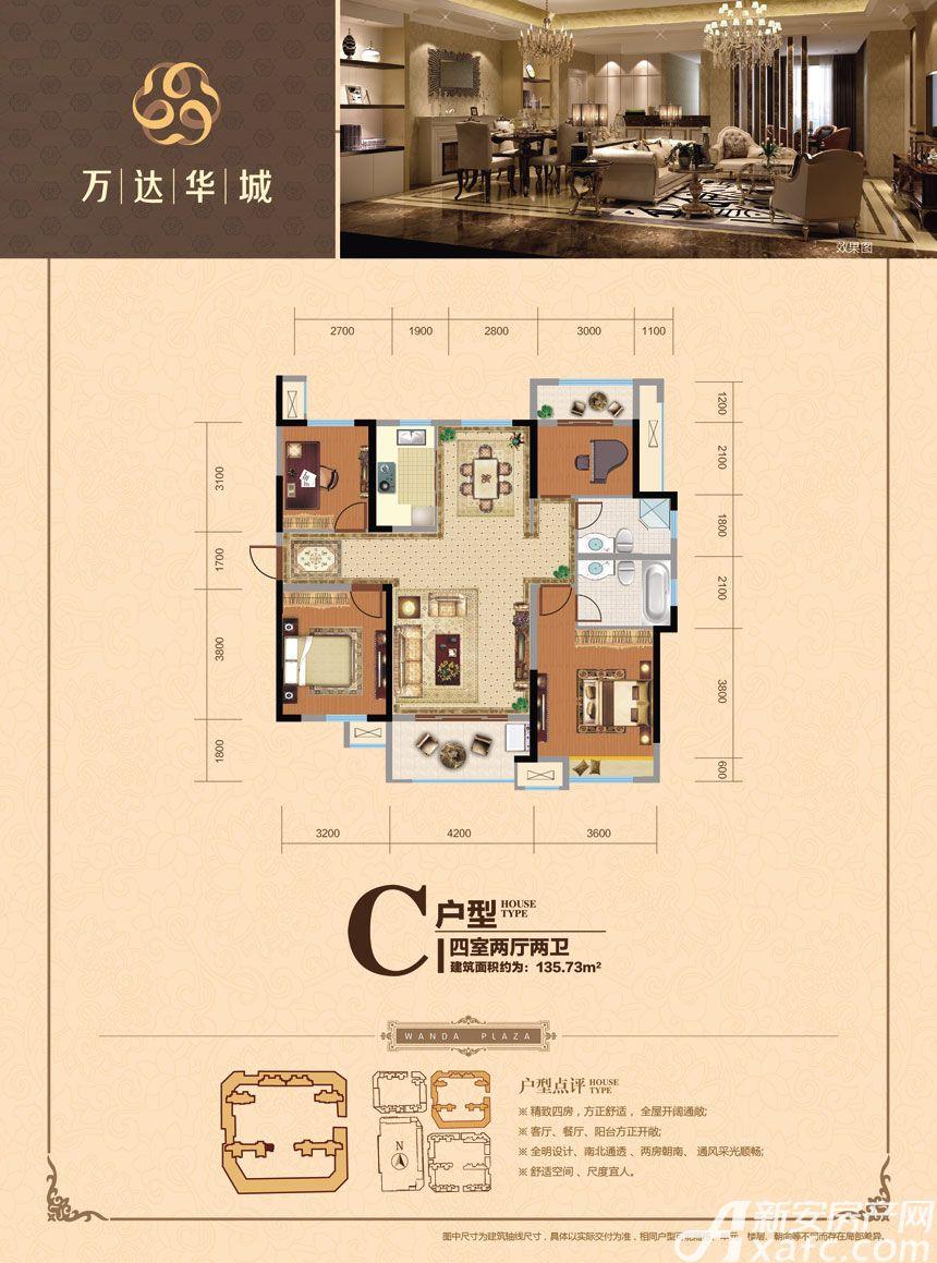 宿州万达广场C4室2厅135.73平米