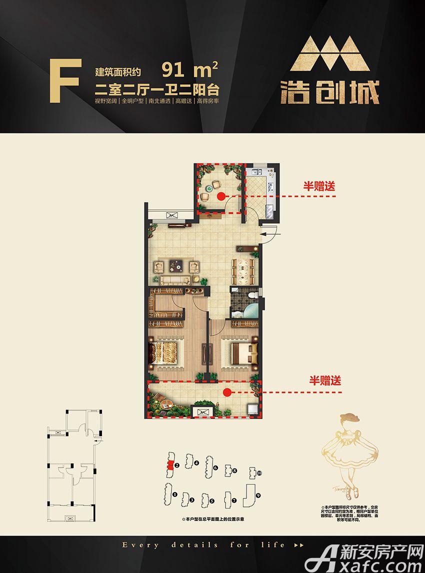 浩创城F户型2室2厅91平米