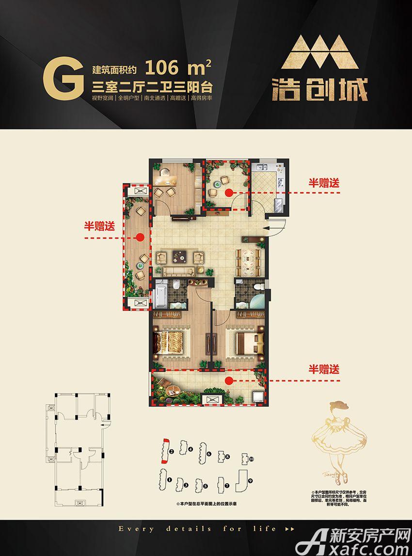 浩创城G户型3室2厅106平米