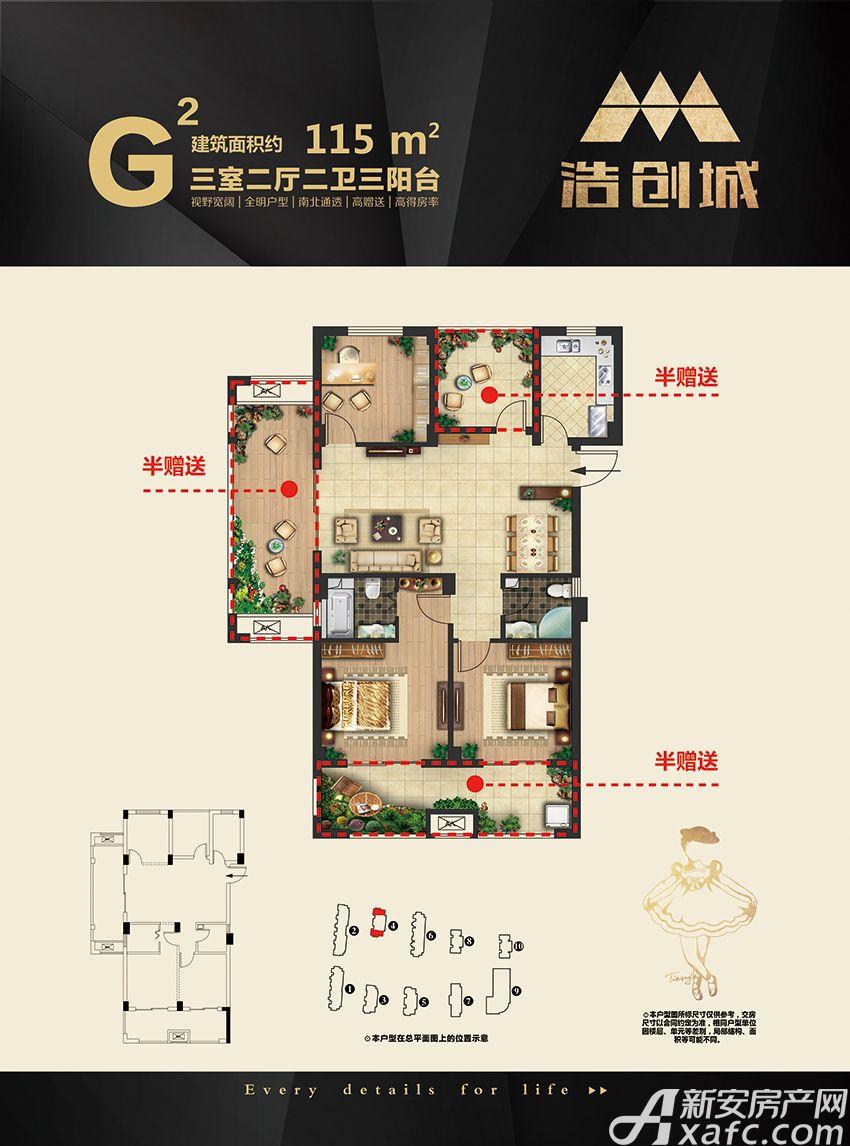浩创城G2户型3室2厅115平米