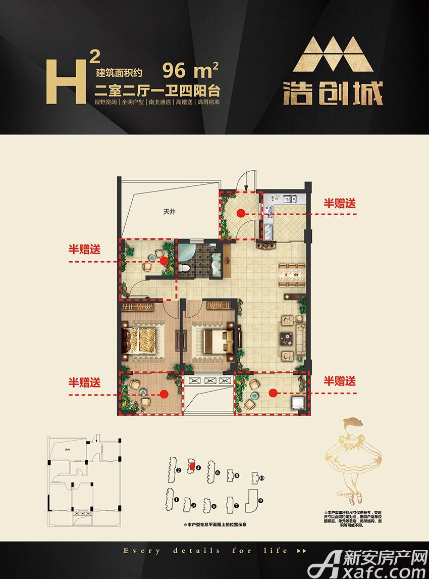 浩创城H2户型2室2厅96平米
