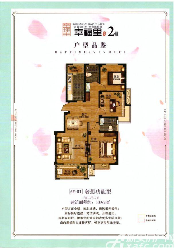 嘉源幸福里6#-013室2厅109.65平米
