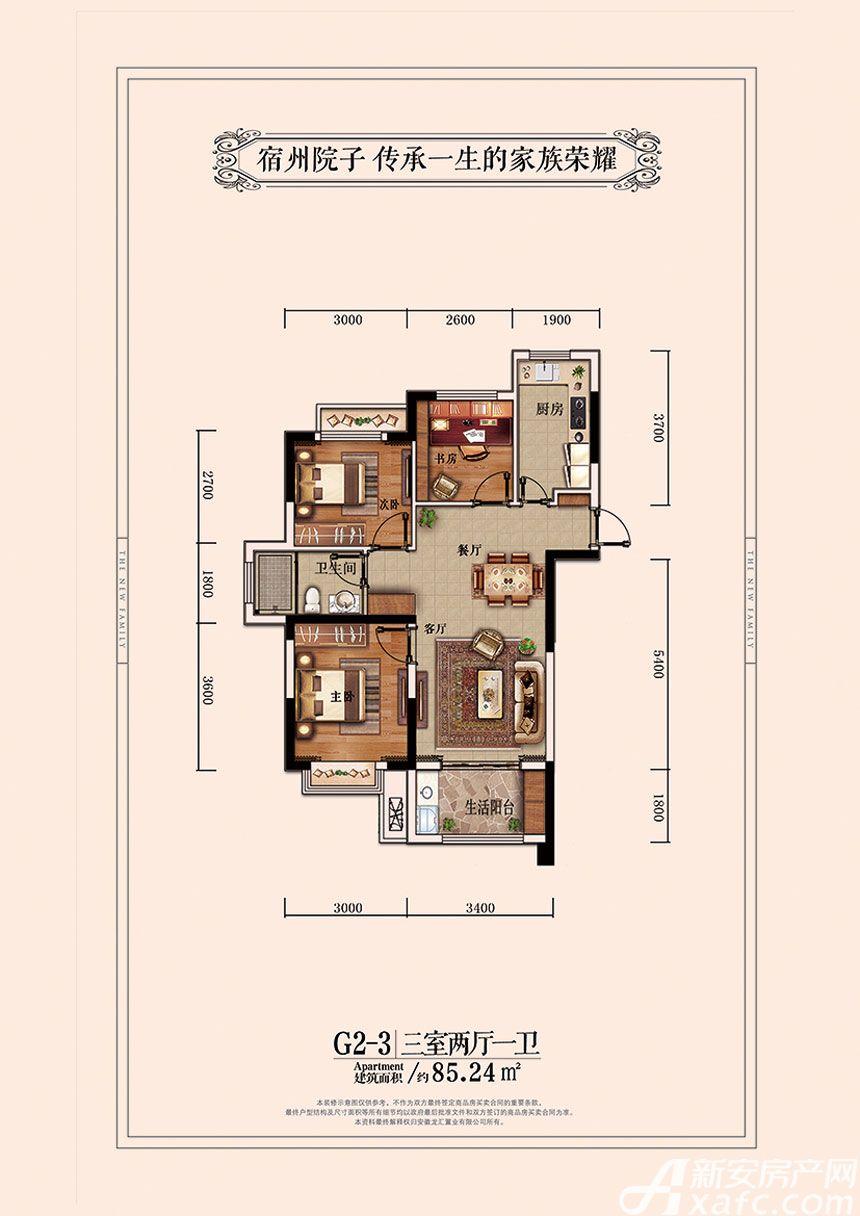 宿州院子G2-33室2厅85.24平米