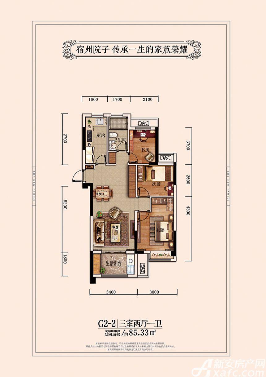 宿州院子G2-23室2厅85.33平米