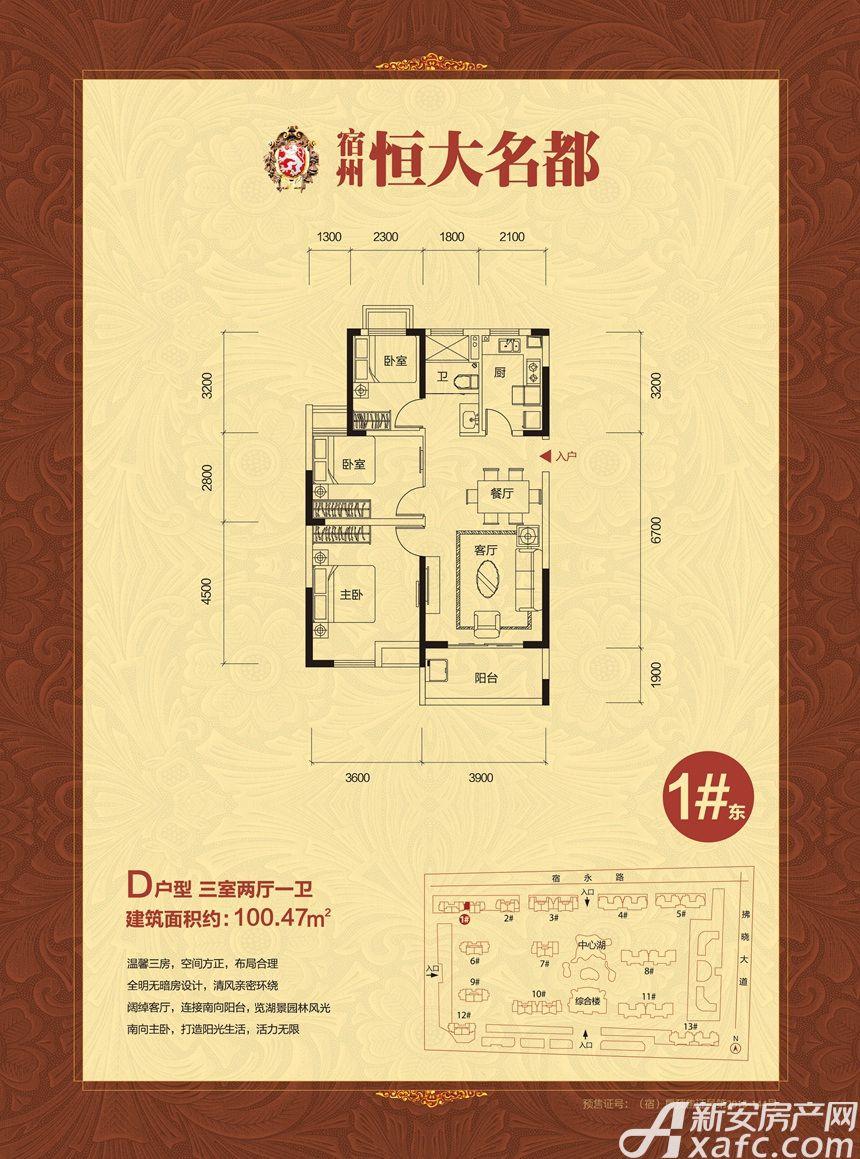 恒大名都1#东D户型3室2厅100.47平米
