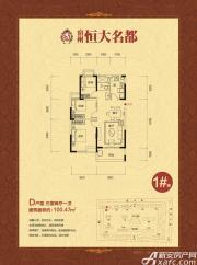 恒大名都1#东D户型3室2厅100.47㎡