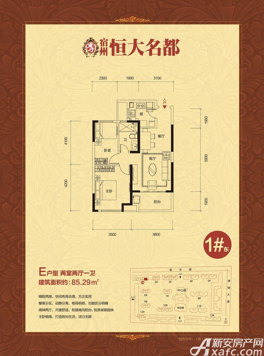 恒大名都1#东E户型2室2厅85.29平米