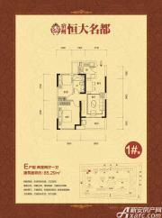 恒大名都1#东E户型2室2厅85.29㎡
