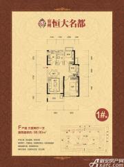 恒大名都1#东F户型3室2厅98.9㎡