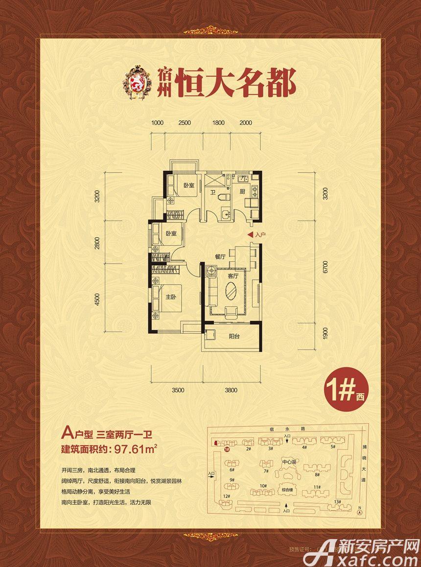 恒大名都1#西A户型3室2厅97.61平米