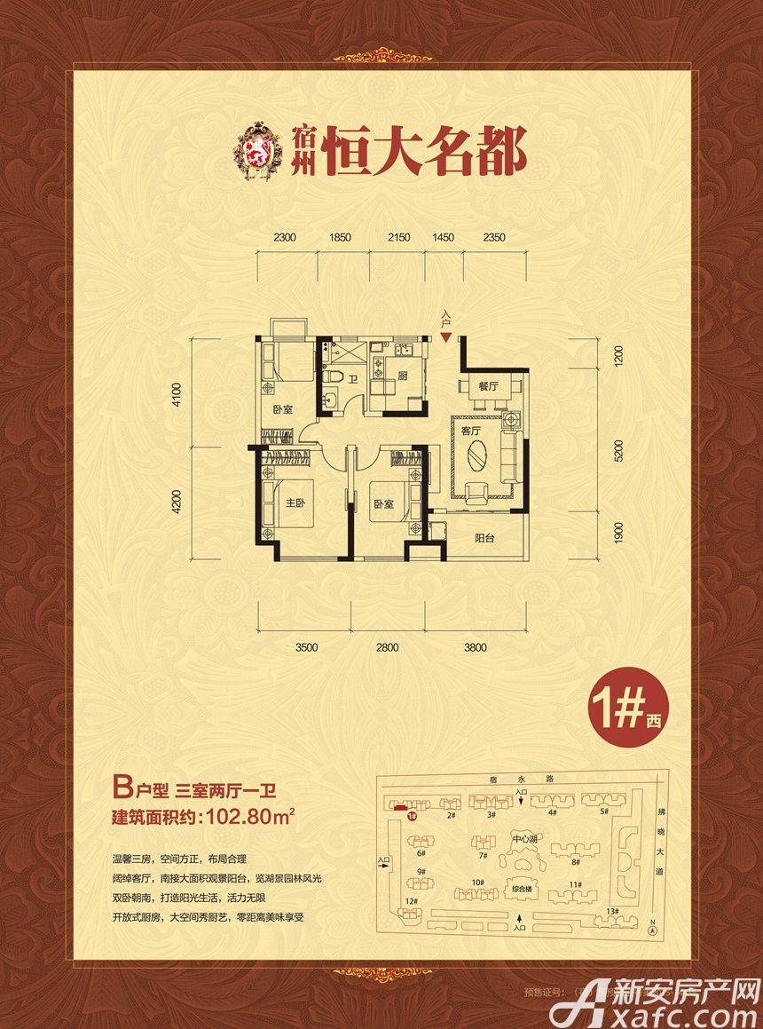 恒大名都1#西B户型3室2厅102.8平米