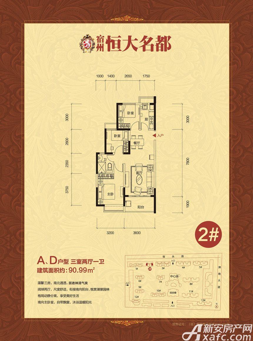 恒大名都2#A/D户型3室2厅90.99平米