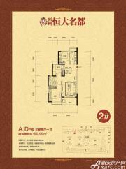 恒大名都2#A/D户型3室2厅90.99㎡