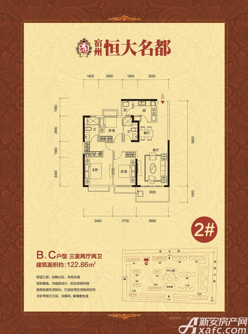 恒大名都2#B/C户型3室2厅122.86平米