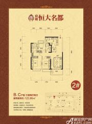 恒大名都2#B/C户型3室2厅122.86㎡