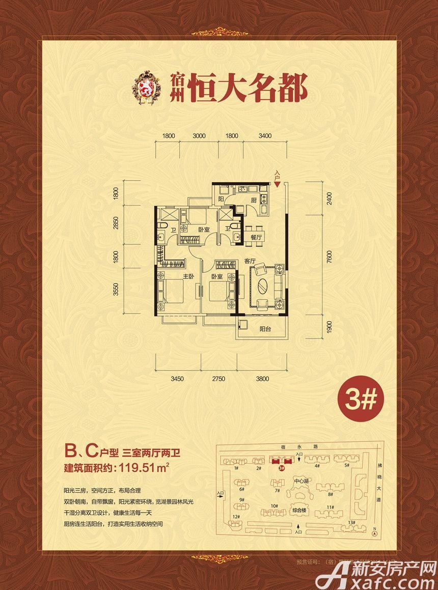 恒大名都3#B/C户型3室2厅119.51平米