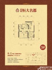 恒大名都3#B/C户型3室2厅119.51㎡
