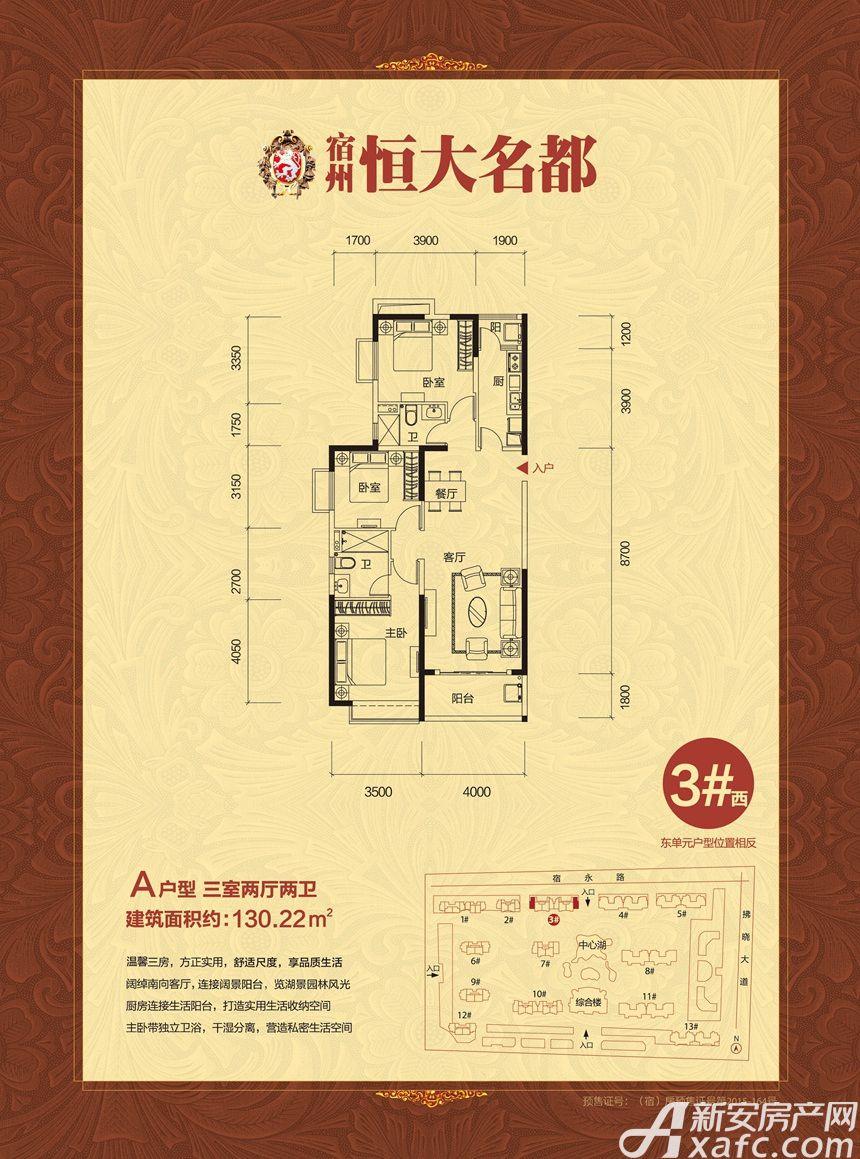恒大名都3#西A户型3室2厅130.22平米